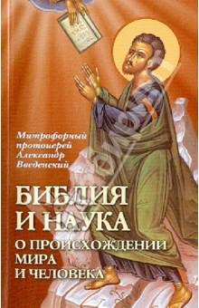 Библия и наука о происхождении мира и человека - Митрофорный протоиерей Александр Введенский