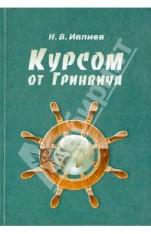 Курсом от Гринвича - Н. Ивлиев