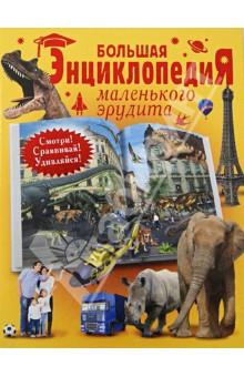 Большая энциклопедия маленького эрудита - Татьяна Татьянина