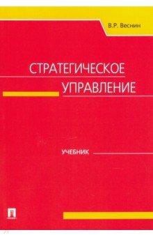 Стратегическое управление. Учебник - Владимир Веснин