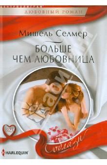 Больше чем любовница - Мишель Селмер