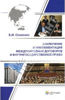 Купить Борис Осминин: Заключение и имплементация международных договоров и внутригосударственное право ISBN: 978-5-9998-0005-3
