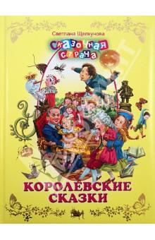 Светлана Щелкунова - Королевские сказки обложка книги