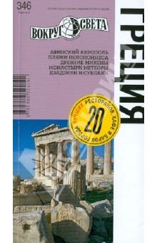 Греция: путеводитель - Александр Баунов