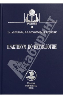 Практикум по ихтиологии. Учебное пособие - Апполова, Тылик, Мухордова
