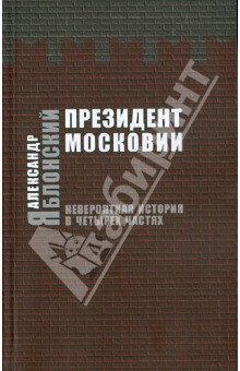 Президент Московии. Невероятная история в четырех частях - Александр Яблонский