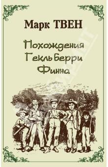 Похождения Гекльберри Финна - Марк Твен