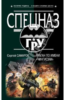 Ураган по имени Чингисхан - Сергей Самаров