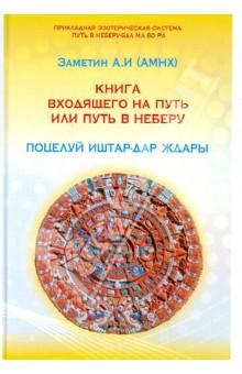 Книга входящего на путь или путь в Неберу - А. Заметин