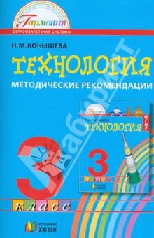Технология. 3 класс. Методические рекомендации к учебнику Наш рукотворный мир - Наталья Конышева
