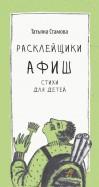 Татьяна Стамова - Расклейщики афиш обложка книги