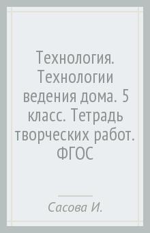 Технология. Технологии ведения дома. 5 класс. Тетрадь творческих работ. ФГОС - Сасова, Ширина, Захарова