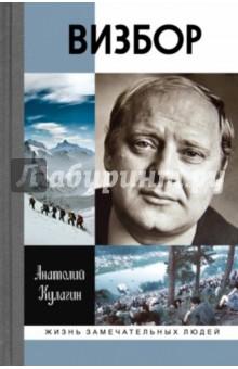 ЖЗЛ. Визбор - Анатолий Кулагин