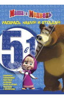 Маша и Медведь № 1203 Раскрась, наклей, отгадай!