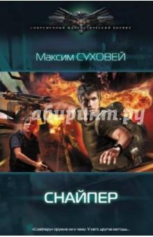 Снайпер - Максим Суховей