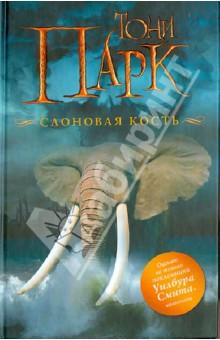 Слоновая кость - Тони Парк изображение обложки