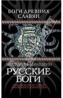 Русские боги. Подлинная история арийского язычества - Анатолий Абрашкин