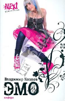 ЭМО - Владимир Козлов изображение обложки