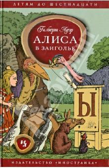 Алиса в Заиголье - Гилберт Адэр
