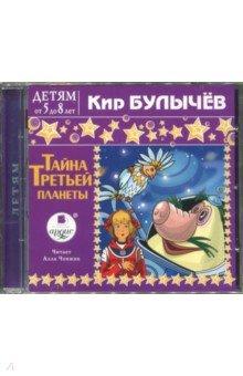 Купить аудиокнигу: Кир Булычёв. Тайна третьей планеты (CDmp3, читает Човжик Алла, на диске)