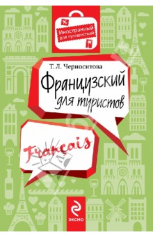 Французский для туристов - Татьяна Черноситова