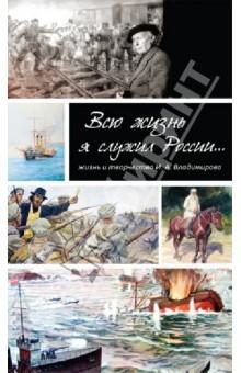 Всю жизнь я служил России…Жизнь и творчество художника И. А. Владимирова - Наталия Баторевич