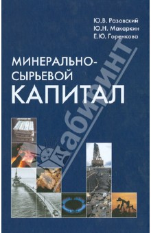 Минерально-сырьевой капитал - Разовский, Макаркин, Горенкова