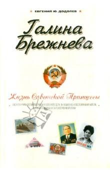 Галина Брежнева. Жизнь советской принцессы - Евгений Додолев