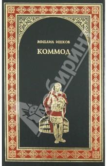 Коммод - Михаил Ишков изображение обложки