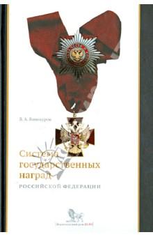 Система государственных наград Российской Федерации: история, современность и перспективы развития - Владимир Винокуров