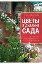 Ольга Воронова - Цветы в дизайне сада обложка книги