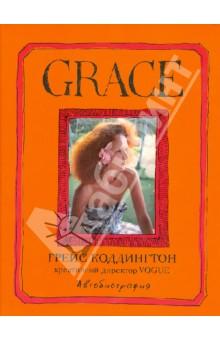 Grace. Автобиография - Грейс Коддингтон