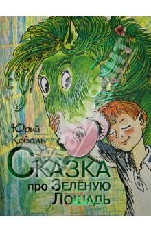 Юрий Коваль - Сказка про Зелёную Лошадь обложка книги