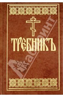 Требник на церковнославянском языке
