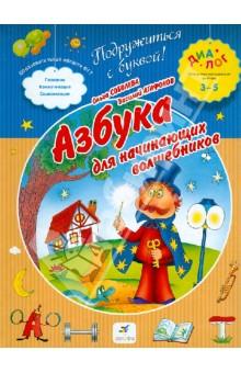 Соболева, Агафонов: Азбука для начинающих волшебников. ПМК 'Диалог'