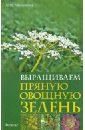 Любовь Мовсесян - Выращиваем пряную овощную зелень обложка книги