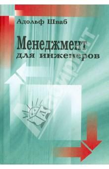 Менеджмент для инженеров - Адольф Шваб