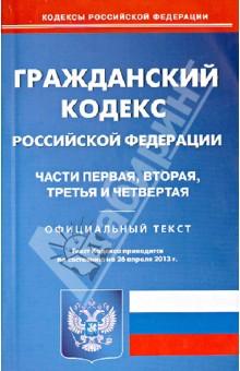 Гражданский кодекс РФ. Часть 1-4 по состоянию на 26.04.13