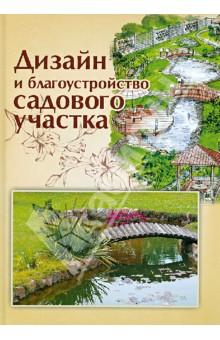 Дизайн и благоустройство садового участка - Ольга Страшнова
