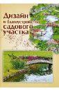 Ольга Страшнова - Дизайн и благоустройство садового участка обложка книги