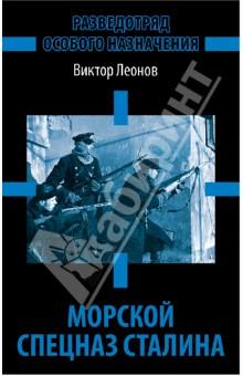Морской спецназ Сталина. Разведотряд особого назначения - Виктор Леонов