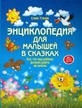 Елена Ульева - Энциклопедия для малышей в сказках. Все, что ваш ребенок должен узнать до школы обложка книги