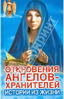 Откровения Ангелов-Хранителей. Истории из жизни - Ренат Гарифзянов