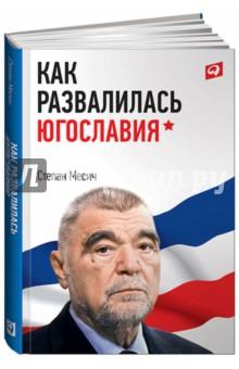 Купить Степан Месич: Как развалилась Югославия ISBN: 978-5-9614-2228-3