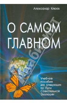 О самом Главном - Александр Клюев