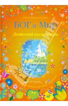 Бог и мир. Детский календарь. Православное чтение для самых маленьких. Часть 4 - Варнава Монах