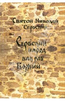 Сербский народ как раб Божий - Святитель Николай Сербский (Велимирович)