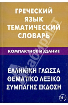 Греческий язык. Тематический словарь. 10 000 слов - Рзянин, Рылик