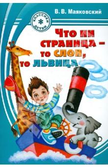 Что ни страница - то слон,то львица - Владимир Маяковский