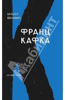 Франц Кафка - Вальтер Беньямин изображение обложки